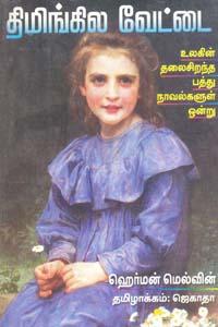Tamil book Dhimingala Vettai