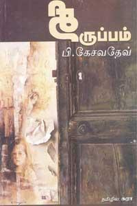 Tamil book Thiruppam