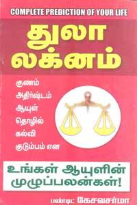Tamil book Thulam