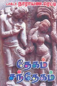 Tamil book Thegam Santhegam