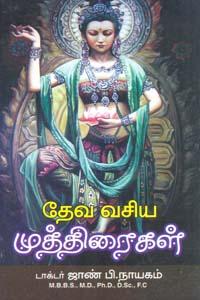 Deva Vasiya Muthiraigal - தேவ வசிய முத்திரைகள்