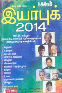 Nakkheeran Year Book 2012 - நக்கீரன் இயர்புக் 2014