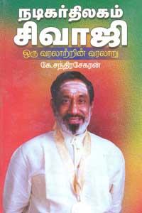 Nadigar Thilagam Sivaji:Oru varalatrin Varalaru - நடிகர் திலகம் சிவாஜி: ஒரு வரலாற்றின் வரலாறு