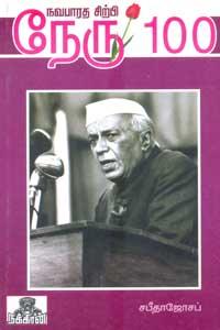 Navabharatha Sirpi Nehru - 100 - நவபாரத சிற்பி நேரு 100