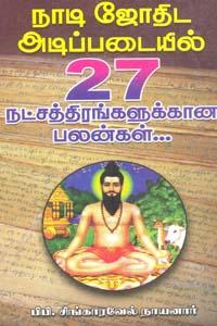 Nadi Jothida Adipadaiyil 27 - நாடி ஜோதிட அடிப்படையில் 27 நட்சத்திரங்களுக்கான பலன்கள்