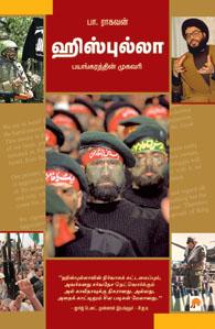 Hezbollah : Bayangarathin Mugavari - ஹிஸ்புல்லா பயங்கரத்தின் முகவரி