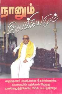 Nanum Ilkkiyamum - நானும் இலக்கியமும்