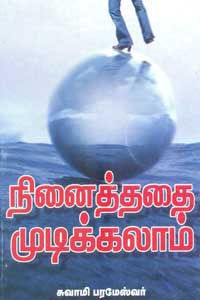 Ninaithathai Mudikkalam - நினைத்ததை முடிக்கலாம்