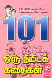 101 Oru Nimida Kathaigal  - 101 ஒரு நிமிடக் கதைகள்