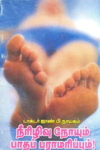 Neeralivu Noiyum Patha Paramarippum - நீரிழிவு நோயும் பாதப் பராமரிப்பும்