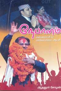 Nebalam - நேபாளம் மன்னராட்சி to மாவோயிஸ்ட் ஆட்சி