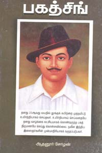 Bhagath Singh - பகத் சிங்
