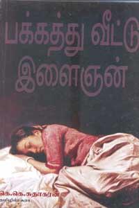 Pakkathu Veetu Ilainjan - பக்கத்து வீட்டு இளைஞன்