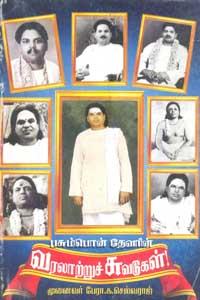 Pasumpon Thevarin Varalattru.. - பசும்பொன் தேவரின் வரலாற்று சுவடுகள்