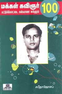 Pattukodai Kalayanasundharam - மக்கள் கவிஞர் பட்டுக்கோட்டை கல்யாண சுந்தரம் 100