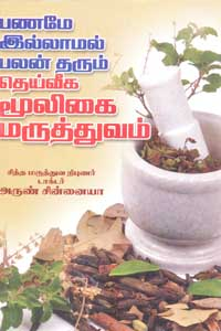 Tamil book Panamilla Palan Tharum Theiveega Mooligai..