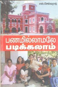 Panamillamal Padikkalam - பணமில்லாமலே படிக்கலாம்