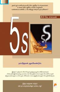 Tamil book 5S