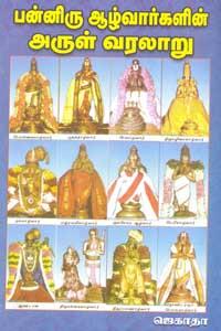 Panniru Aazhvarkalin Arul Varalaru - பன்னிரு ஆழ்வார்களின் அருள் வரலாறு