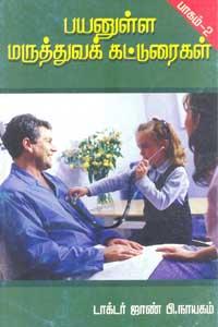 Tamil book Payanulla Maruthuva Katturaigal Pagam - 2