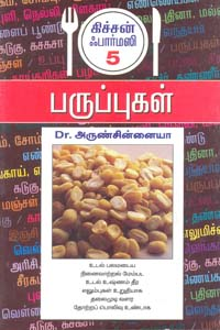 Paruppugal - பருப்புகள் கிச்சன் ஃபார்மஸி 5