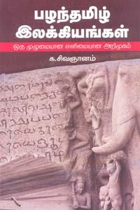 Pazhanthamil Ilakkiangal - பழந்தமிழ் இலக்கியங்கள்
