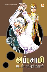 Appusami Padam Edukkiraar - அப்புசாமி படம் எடுக்கிறார்