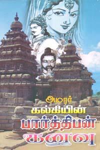 Tamil book Bharthiban Kanavu