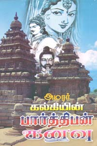 Bharthiban Kanavu - பார்த்திபன் கனவு 3 பாகங்களும் அடங்கியது
