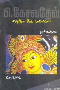 Pi. Kesav Dev Irandu Kathaikal - பி. கேசவ்தேவ் எழுதிய இரண்டு நாவல்கள் தங்கம்மா உலக்கை
