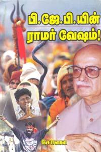 P. J. B. Yin Raamar Veesam - பி.ஜே.பி. யின் ராமர் வேஷம்