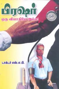 Tamil book Presure Oru Viyathiyea Alla