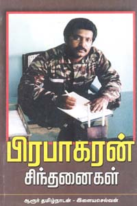 Prabakaran Chinthanaigal - பிரபாகரன் சிந்தனைகள்