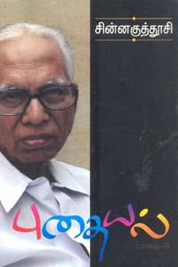 Puthaiyal - புதையல் பாகம் 9