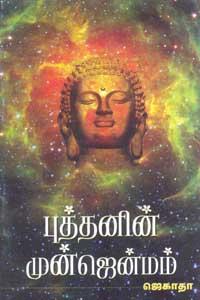 Puthanin Mun Jenmangal - புத்தனின் முன் ஜென்மம்