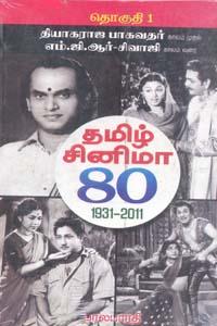 Puratchi Kavinjar Bharathidhasan -100 - புரட்சி கவிஞர் பாரதிதாசன் 100