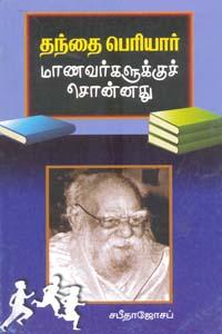 Periyar Manavarkalukku Sonnathu - தந்தை பெரியார் மாணவர்களுக்குச் சொன்னது