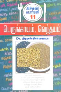 Perungayam - Venthayam - பெருங்காயம், வெந்தயம் கிச்சன் ஃபார்மஸி 11