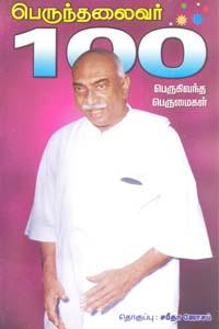 Perunthalaivar - 100 - பெருந்தலைவர் 100 பெருகிவந்த பெருமைகள்