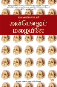 Anbennum Mazhaiyile - அன்பென்னும் மழையிலே மாதா அமிர்தானந்த மயி