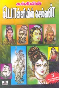 Tamil book Ponniyin Selvan (All 5 parts together)