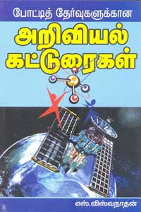 Poo. Thervukalukkana A. Katturaikal - போட்டித் தேர்வுகளுக்கான அறிவியல் கட்டுரைகள்
