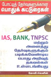 Poo. Thervukalukkana Po. Katturaikal - போட்டித் தேர்வுகளுக்கான பொதுக் கட்டுரைகள் IAS Bank TNPSC