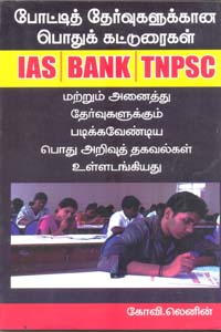Pootti Thervukalukkana Pothu - போட்டித் தேர்வுகளுக்கான பொதுக் கட்டுரைகள் IAS BANK TNPSC