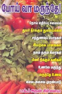 Tamil book Pooi Vaa Marunthe