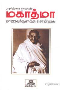 Mahathma Maanavarkalukku Sonnathu - அகிம்சை நாயகன் மகாத்மா மாணவர்களுக்கு சொன்னது