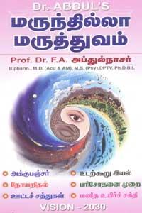 Tamil book Maruthilla Maruthuvam