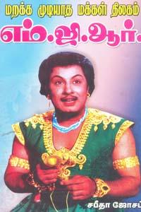 Marakka Mudiyatha Makkal Thilagam Em.Ji. Aar - மறக்க முடியாத மக்கள் திலகம் எம்.ஜி.ஆர்