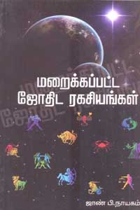 Tamil book Maraikkapatta Jothida Rakasiyam
