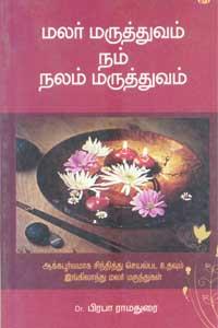 Malar Maruthuvam Nam Nalam Maruthuvam - மலர் மருத்துவம் நம் நலம் மருத்துவம்